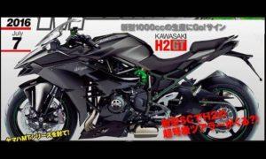 Kawasaki H2GT